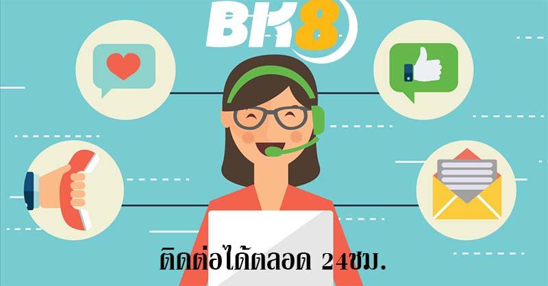 BK8พร้อมให้บริการคุณตลอด 24 ชั่วโมง