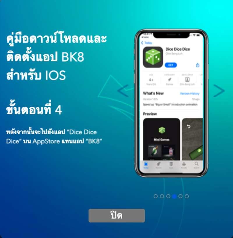 สำหรับคนใช้มือถือ Club BK8 iOS มาทางนี้