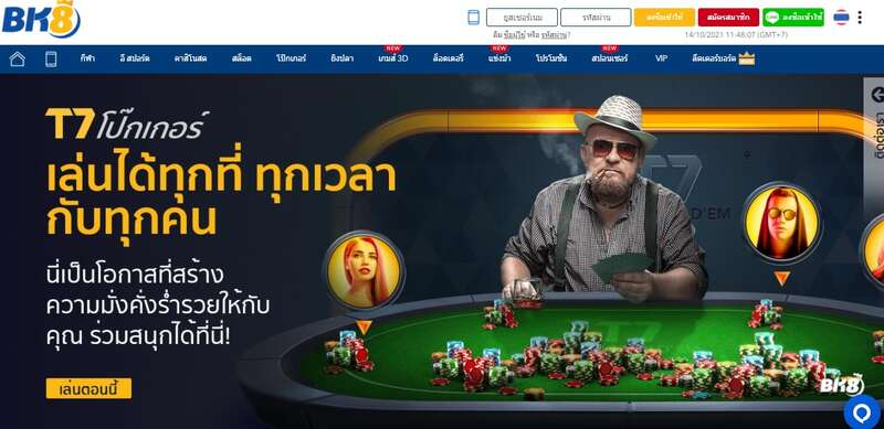 สนุกได้เต็มที่กับ BK8 Poker Download ตลอด 24 ชม.